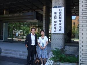 第3回口鼻臭臨床研究会in札幌1